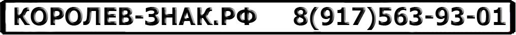 Изготовление дубликатов номерных знаков, королев-знак.рф